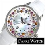 カプリ ウォッチ 腕時計 CAPRI WATCH 時計 ミッレフィオーリ CAPRI-5265-WH レディース
