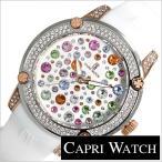 カプリ ウォッチ 腕時計 CAPRI WATCH 時計 マルチジョイ CAPRI-5310-WH レディース