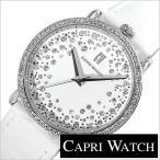 カプリ ウォッチ 腕時計 CAPRI WATCH 時計 CAPRI-5362-WH レディース