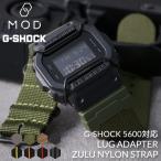 G−SHOCK 5600 110 9052 対応 ナイロンベルト カシオ CASIO Gショック GSHOCK ジーショック G-SHOCK ベルト
