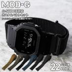 G-SHOCK 5600BB 対応 マジックテープ ベルトG−SHOCK ベルト 22mm  アダプター セット Gショック ジーショック 替えベルト 防水 マジック テープ 式 時計 腕時計