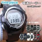 ソーラー電波時計 腕時計 メンズ レディース デジタル 時計 電波ソーラー腕時計 ソーラー電波腕時計 電波ソーラー時計 電波 仕事 デジタル腕時計