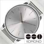 KOMONO 腕時計 コモノ時計 KOMONO腕時計 コモノ 時計 ウィンストン ロイヤル WINSTON ROYALE メンズ レディース 腕時計 シルバー KOM-W2350