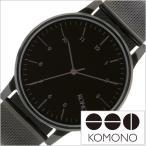 コモノ 腕時計 KOMONO 時計 ウィンストン ロイヤル KOM-W2352 メンズ レディース