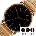 KOMONO 腕時計 コモノ時計 KOMONO腕時計 コモノ 時計 ウィンストン ロイヤル WINSTON ROYALE メンズ レディース 腕時計 ブラック KOM-W2354