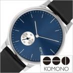 コモノ腕時計 KOMONO時計 KOMONO 腕時計 コモノ 時計 ウィンストン サブ WINSTON SUBS SILVER BLUE メンズ レディース ブルー KOM-W3001