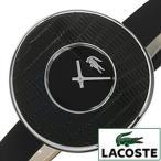 ラコステ 腕時計 Lacoste  フィガリ FIGARI レディース  LC2000606 セール