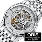 オリス腕時計 ORIS時計 ORIS 腕時計 オリス 時計 カルチャー アートリエ スケルトン メンズ腕時計/シルバー/ORIS-73476704051M セール
