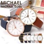 マイケルコース 時計 レディース Michael Kors 腕時計 マイケル コース MK パイパー PYPER ピンク ゴールド シルバー レザー シンプル