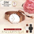 ダニエルウェリントン 腕時計 & バングル & ベルト セット クラシックカフ ブレスレット メンズ レディース 時計