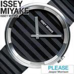 イッセイ ミヤケ 腕時計 ISSEY MIYAKE ジャスパー モリソン プリーズ SILAAA01 メンズ セール