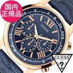 ゲス 腕時計 GUESS 時計 ホリゾン HORIZON メンズ ネイビー W0380G5