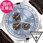 ゲス 腕時計 GUESS 時計 ホリゾン HORIZON メンズ ライトブラック W0380G6