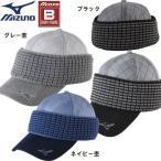 秋冬 Mizuno ミズノ  ブレスサーモ マルチウォーマー付キャップ 52JW4503