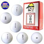 ゴルフボール 安本丹ボール (6球セット)(ゴルフコ