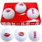 ゴルフコンペ 景品 閉店セール ゴルフボール(3球入)【楽ギフ_包装】【HTCゴルフ ホクシン交易】