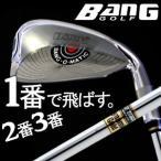 BANG-O-MATIC #1アイアン飛ばし屋だからこそ必要なドライビングアイアン!#2、3番もあります!