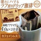 珈琲焙煎所ぼうし×HTCゴルフコラボ 深さにハマる ラフ煎りドリップコーヒー カフェインレス  厳選 グアテマラ デカフェ SHB 10g×10袋セット