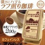 珈琲焙煎所ぼうし×HTCゴルフコラボ 深さにハマる ラフ煎りコーヒー豆 カフェインレス  厳選 グアテマラ デカフェ SHB 200g   おもしろ 面白 贈り物
