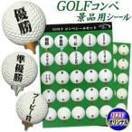ゴルフコンペ景品用シール [ゴルフ用品 雑貨 優勝 賞