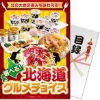 北海道グルメチョイス  A4パネル付き目録  ゴルフコンペ 幹事 肉 食品  結婚式 二次会 パーティ ビンゴ イベント プレゼント