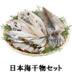 【送料無料】【直送 お取り寄せグルメ】日本海干物セット (ゴルフコンペ ビンゴ 二次会 お年賀 新年会 景品)