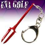EVANGELION GOLF エヴァンゲリオン ゴルフ  ロンギヌスの槍 グリーンフォーク EVAGOLF エヴァゴルフ ゴルフコンペ景品 ディボットフォーク リペアツール