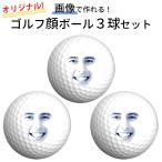 ゴルフギフト 爆笑ゴルフギフト  おもしろ ゴルフ顔ボール 作成 3球セット  誕生日 父の日 母の日 結婚式 ギフト プレゼント
