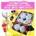ゴルフ顔ボール 6個&バラエティー 6本 爆笑ギフトセット  おもしろ 作成品 ゴルフボール ゴルフ用品 誕生日 父の日 母の日 贈り物 ギフト プレゼント ゴルフ