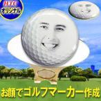ホワイトデー ゴルフギフト 爆笑ゴルフギフト  おもしろ顔 ゴルフマーカー作成  誕生日 父の日 母の日 結婚式 ギフト プレゼント