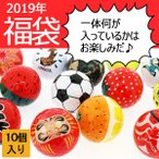 【2019年 福袋】おもしろゴルフボール 10個入り 【HTCゴルフ限定】