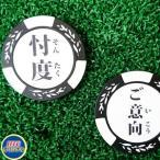 HTCオリジナル 忖度・ご意向マーカー カジノマーカー(ゴルフコンペ 景品 ゴルフ マーカー ゴルフマーカー ゴルフ用品)