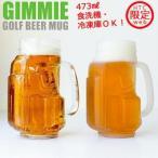 ゴルフコンペ 景品 あす楽対応 GOLF BAG BEER MUG キャディーバッグ型ビールジョッキ