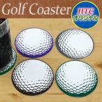 ゴルフコンペ 景品 ゴルフボール コースター 4枚セット ゴルフコンペ景品 コンペ賞品 ギフト プレゼント