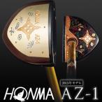 取寄h 2015年モデル HONMA GOLF 本間ゴルフ パークゴルフクラブ AZ-1