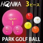 取寄h HONMA GOLF 本間ゴルフ パークゴルフボール 3ピース 1球 パークゴルフ用ボール