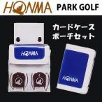 取寄h HONMA GOLF 本間ゴルフ パークゴルフ用 ウェストポーチ&スコアカードケース セット ボールホルダー付