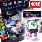 JACK BUNNY ジャックバニー  JACK BUNNY by PEARLYGATES ジャックバニー by パーリーゲイツ スマイル柄ゴルフボール 40球セット