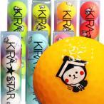 【KASCO/キャスコ】 とち介プリント キャラクターゴルフボール KIRA jet40 1スリーブ ゴルフコンペ景品 コンペ賞品 ギフト プレゼント