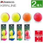 KASCO キャスコ KIRA-LINE キラライン  ゴルフボール  6球入りパック 1スリーブ2球入×3パック