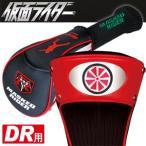 キャラクター 仮面ライダー ゴルフヘッドカバー ドライバー用 460cc対応 ゴルフコンペ景品 賞品 ゴルフ用品 ゴルフ ヘッドカバー ギフト