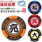 ゴルフコンペ 景品 お好きな漢字で名入れ!オラのカジノチップマーカー作成 数量割引あり! HTC限定 ゴルフマーカー 名入れ ボールマーカー