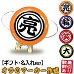 オリジナル お好きな漢字で名入れ オラのボールマーカー作成 ゴルフコンペ景品 賞品 ギフト プレゼント ボールマーカー ゴルフマーカー 名入れ