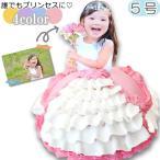 プリンセスケーキ 5号 ホワイトデー プリンセス お姫様  立体ケーキ お誕生日ケーキ バースデーケーキ  写真ケーキ