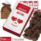 バレンタイン おもしろ チョコ 愛の素 8個セット 平成最後 チョコレート おもしろ 面白い 義理チョコ 変わった ユニーク インパクト 大量 会社 お配り