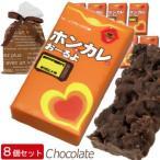 バレンタイン おもしろ チョコ ホンカレおーるよ 8個セット 平成最後 チョコレート おもしろ 面白い 義理チョコ 変わった ユニーク インパクト 大量 会社 お配り
