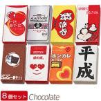 バレンタイン おもしろチョコセット ミックス 8個セット 平成最後 チョコレート おもしろ 面白い 義理チョコ 変わった ユニーク インパクト 大量 会社 お配り
