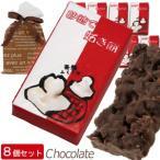 バレンタインデー おもしろ チョコ 砂糖で妬き餅 8個セット チョコレート おもしろ 面白い 義理チョコ 変わった ユニーク インパクト 大量 会社 お配り
