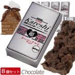 バレンタイン おもしろ チョコ SUPER Kareshi 8個セット 平成最後 チョコレート おもしろ 面白い 義理チョコ 変わった ユニーク インパクト 大量 会社 お配り