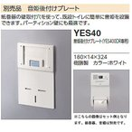 TOTO トイレゾーン YES400DR用音姫後付けプレート YES40